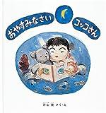 おやすみなさいコッコさん (幼児絵本シリーズ)