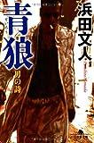 青狼(せいろう) 男の詩 (幻冬舎文庫)