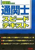 通関士スピードテキスト〈2011年度版〉