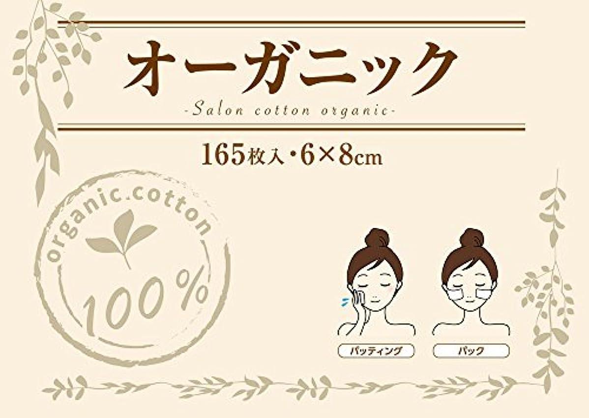 付属品喜んで著者業務用 コットンパフ (6×8cm 165枚入 箱入り) 低漂白 サロンコットン オーガニック