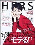 HERS (ハーズ) 2013年 04月号 [雑誌]