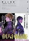 個人と国家 人魔調停局 捜査File.02 (Novel 0)