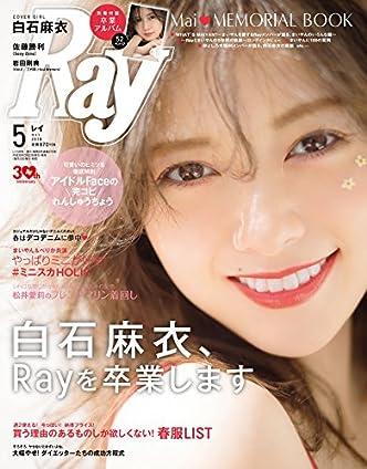 Ray(レイ) 2018年 05 月号 [雑誌]