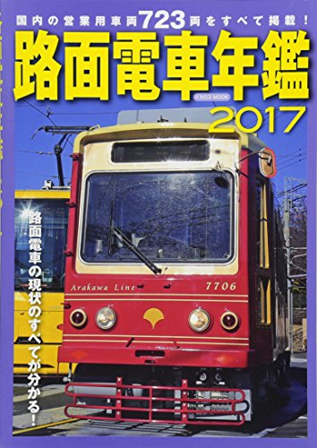 路面電車年鑑2017 (イカロス・ムック)の詳細を見る