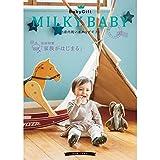 シャディ カタログギフト MILKY BABY プラム 出産内祝い 包装紙:ハッピーバード