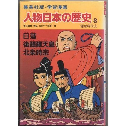 学習漫画 人物日本の歴史―集英社版〈8〉日蓮・後醍醐天皇・北条時宗