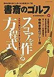 書斎のゴルフ VOL.40 読めば読むほど上手くなる教養ゴルフ誌 (日経ムック)