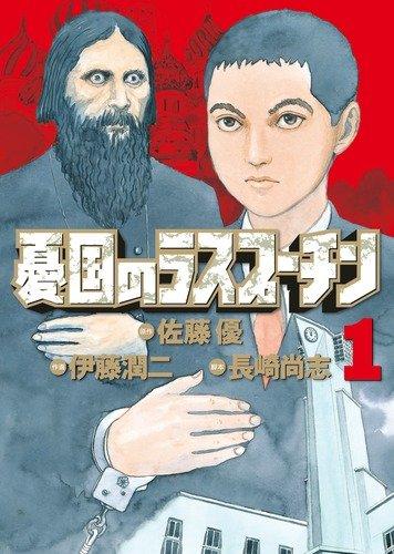 憂国のラスプーチン 1 (ビッグコミックス)