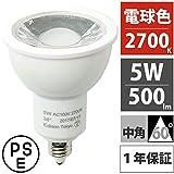 エジソン東京 LED ハロゲンランプ(ダイクロハロゲン) E11口金 5W 500lm 中角 散光形 電球色
