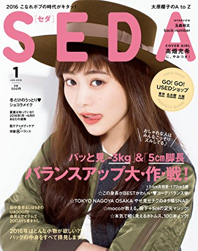 Seda(セダ) 2016年 01 月号