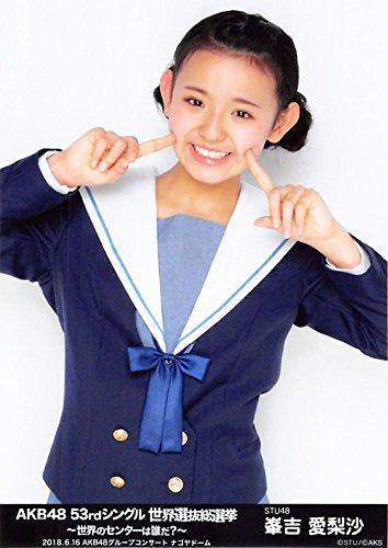 【峯吉愛梨沙】 公式生写真 AKB48 53rdシングル 世...