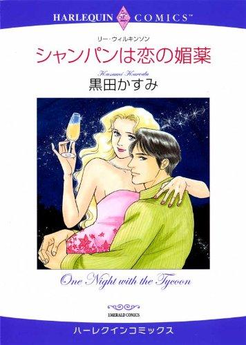 シャンパンは恋の媚薬 (ハーレクインコミックス)...