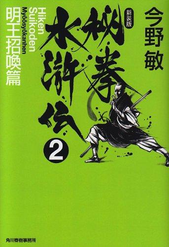 秘拳水滸伝〈2〉明王招喚篇 (ハルキ文庫)の詳細を見る