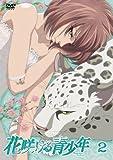 花咲ける青少年VOL.2 [DVD]