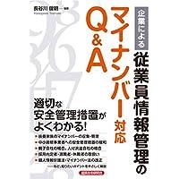 企業による従業員情報管理のマイナンバー対応Q&A