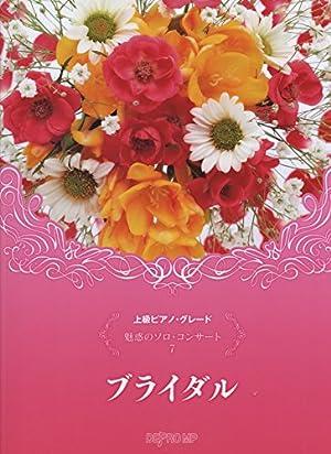 上級ピアノグレード 魅惑のソロコンサート(7)ブライダル (上級ピアノ・グレード)