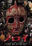 ノロイ [DVD]