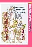 楽園の休日 【単話売】 (OHZORA 女性コミックス)