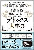 毒素をごっそり流しだす デトックス大事典