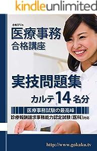 診療報酬請求事務能力認定試験(医科)合格講座 実技問題集 カルテ14名分