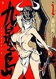 九泉之島(1) (アフタヌーンコミックス)