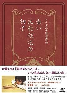 赤い文化住宅の初子 [DVD]