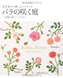 バラの咲く庭―青木和子の刺しゅうスタイル 画像