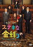 ステキな金縛り スタンダード・エディション[DVD]