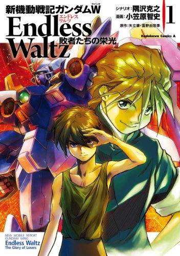 新機動戦記ガンダムW Endless Waltz 敗者たちの栄光(1) (角川コミックス・エース)