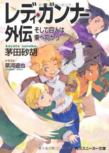 レディ・ガンナー外伝  そして四人は東へ向かう (角川スニーカー文庫)の詳細を見る