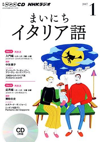 NHKCD ラジオ まいにちイタリア語 2017年1月号 [雑誌] (語学CD)の詳細を見る