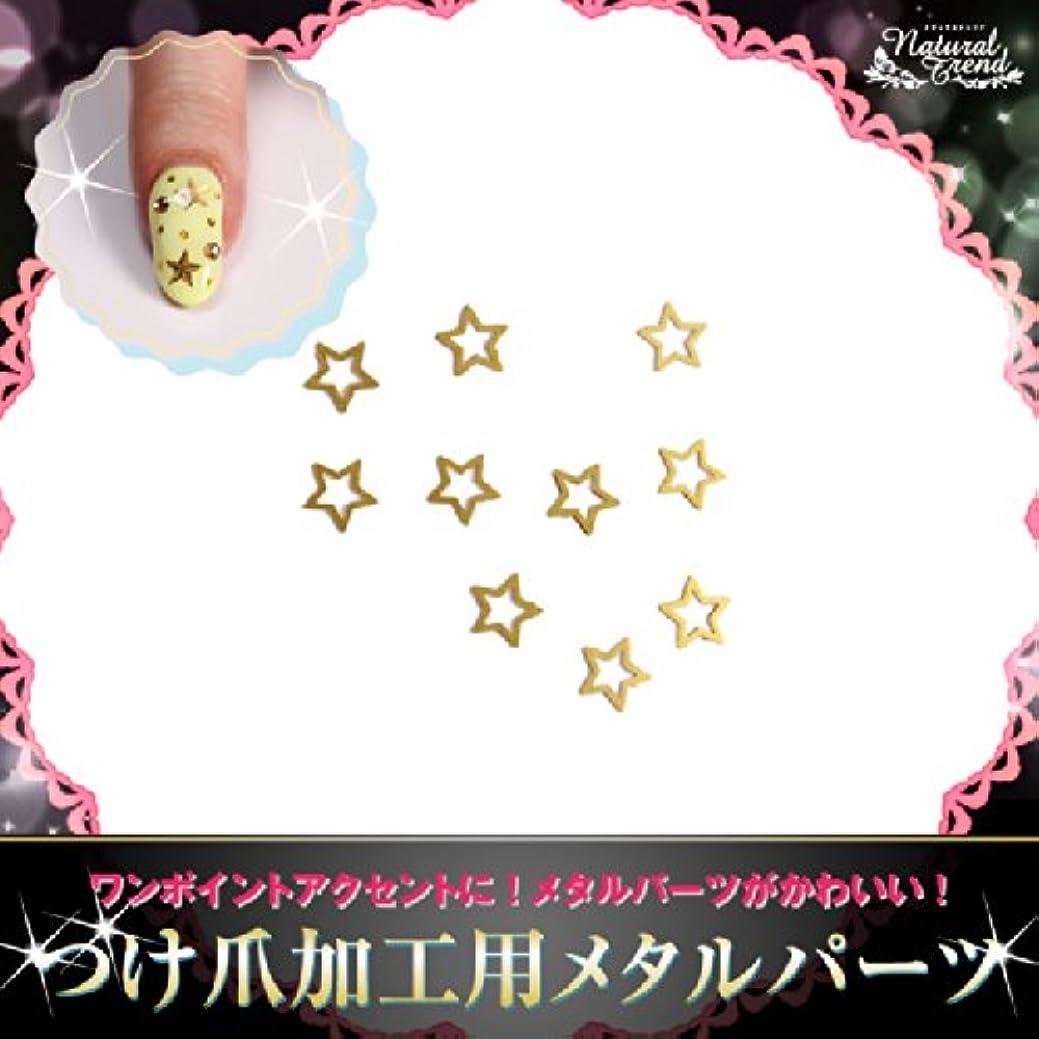軽蔑するおじいちゃん支配するジェルネイル ネイル_メタルパーツ (星)10枚
