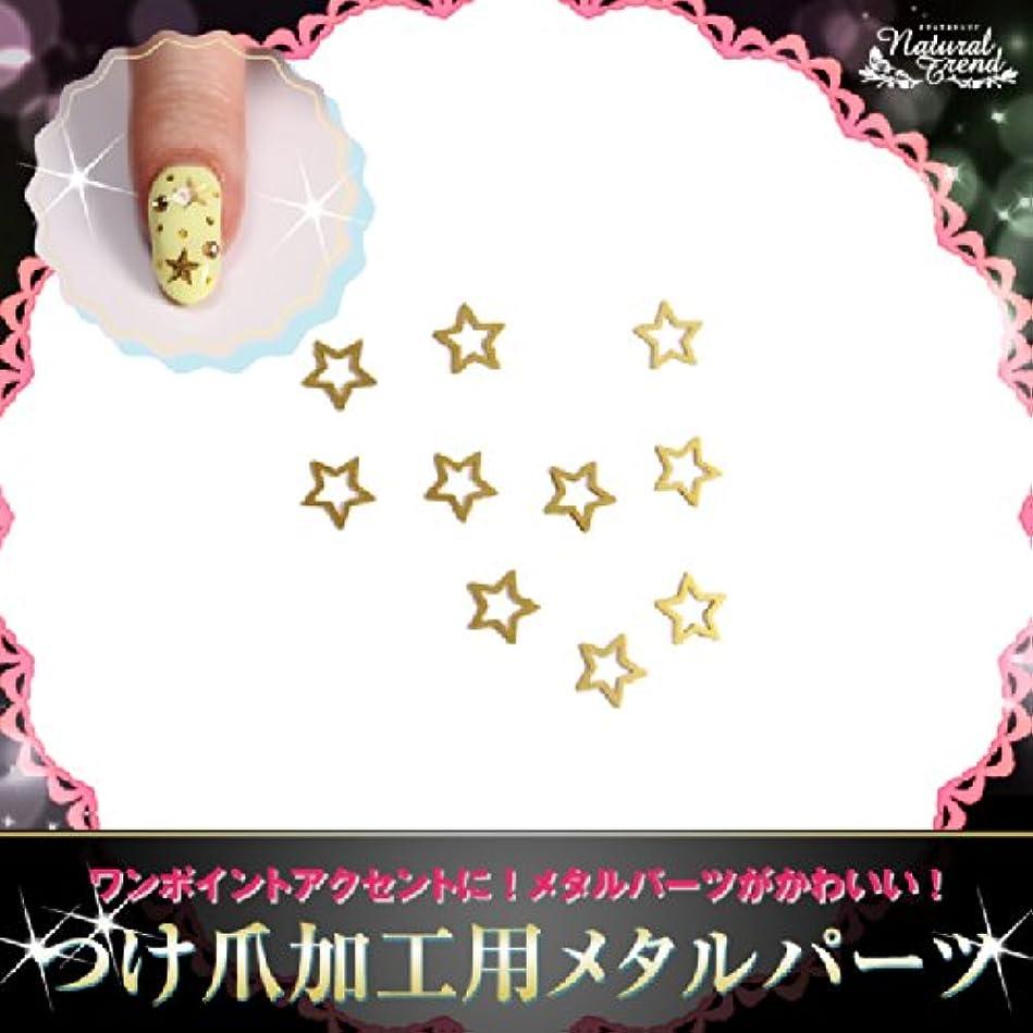 書く日付付きそれにもかかわらずジェルネイル ネイル_メタルパーツ (星)10枚