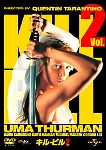 キル・ビル Vol.2 (ユニバーサル・ザ・ベスト2008年第2弾) [DVD]