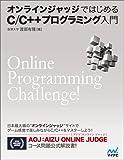 オンラインジャッジではじめるC/C++プログラミング入門