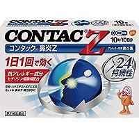 【第2類医薬品】コンタック鼻炎Z 10錠 ※セルフメディケーション税制対象商品