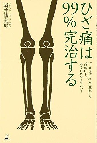 ひざ痛は99%完治するの詳細を見る