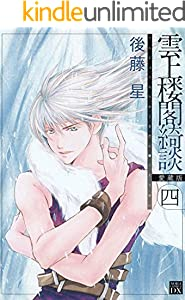 雲上楼閣綺談 愛蔵版 4 ノーラコミックスDX