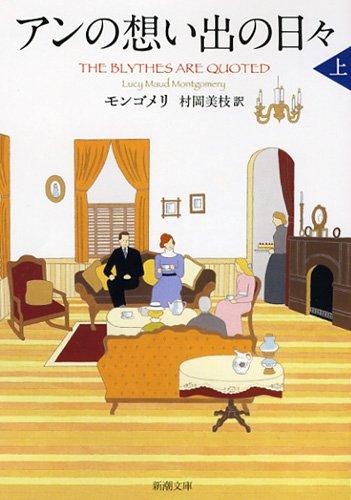 アンの想い出の日々〈上〉―赤毛のアン・シリーズ〈11〉 (新潮文庫)の詳細を見る