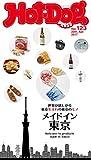 Hot-Dog PRESS (ホットドッグプレス) no.123 世界が欲しがるメイドイン東京 [雑誌]