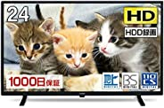 maxzen テレビ 24型 液晶テレビ メーカー1,000日保証 24インチ 24V 地上・BS・110度CSデジタル 外付けHDD録画機能 HDMI2系統 VAパネル マクスゼン J24SK04