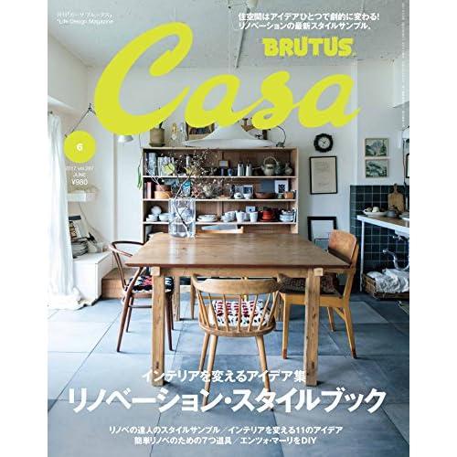 Casa BRUTUS (カーサ ブルータス)2017年 6月号 [リノベーション・スタイルブック] [雑誌]