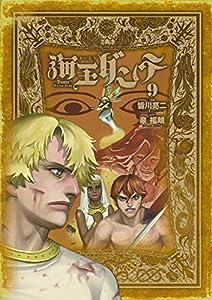 海王ダンテ(9) (ゲッサン少年サンデーコミックス)