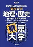入試攻略問題集東京大学地理・歴史 2013―日本史・世界史・地理 (河合塾シリーズ)