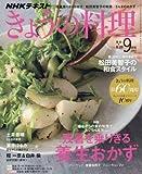 NHKきょうの料理 2017年9月号 [雑誌] (NHKテキスト)