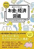 親子で学ぶ お金と経済の図鑑 (まなびのずかん)