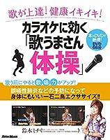 歌が上達!健康イキイキ!カラオケに効く「歌うまさん体操」 (DVD付)