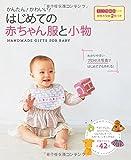 かんたん! かわいい!  はじめての赤ちゃん服と小物 画像