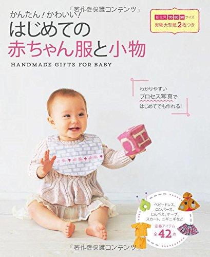 かんたん! かわいい! はじめての赤ちゃん服と小物の詳細を見る