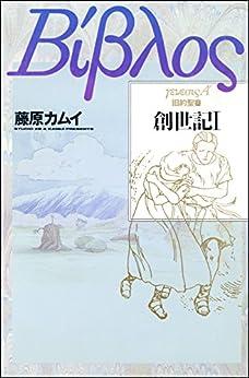 [藤原カムイ]の旧約聖書―創世記― (1) (ぶんか社コミックス)